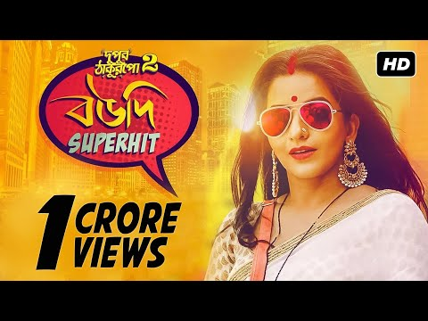 Xxx Mp4 Boudi Superhit Dupur Thakurpo Season 2 Mona Lisa Trissha Tapas Amlaan Hoichoi 3gp Sex