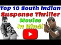 Top 10 Suspense Thriller South Indian Movies In Hindi | Best South Hindi Dubbed Movies