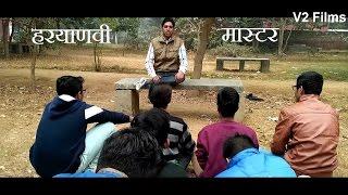 Haryanvi Master (हरयाणवी मास्टर )  Haryanvi school (Class room)   हरियाणवी कमेंट क्लास   V² Films