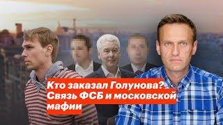 Download Кто заказал Голунова? Связь ФСБ и московской мафии Video