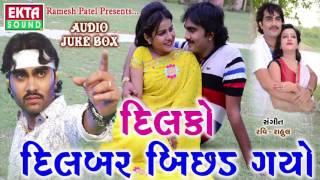 Dilko Dilbar Bichad Gayo | દિલકો દિલબર બિછડ ગયો | Jignesh Kaviraj | New Gujarati Song | FULL AUDIO