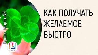 Download КАК ПОЛУЧАТЬ ЖЕЛАЕМОЕ БЫСТРО  Видеосеанс Марты Николаевой-Гариной Video