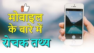 मोबाइल फ़ोन से जुड़े तथ्य Facts about mobile phone in Hindi