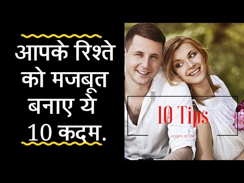 Love Life Ko Behtar Bana Ne Ke 10 Tips | Relationship Advice In HINDI|