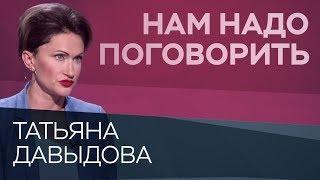 Как укрепить уверенность в себе // Нам надо поговорить с Татьяной Давыдовой