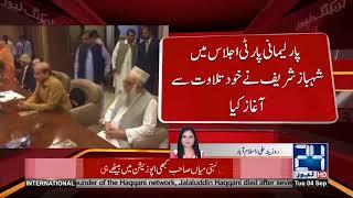 Shahbaz Sharif Forgets Surah-Al-Kausar While Addressing | 24 News HD