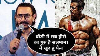 Aamir Khan ने Salman Khan  की Body को लेकर दिया बड़ा बयान   Aamir Khan reaction on Salman khan body