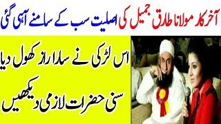 Reality Of Tariq jameel | See Real Face Of Tariq Jameel