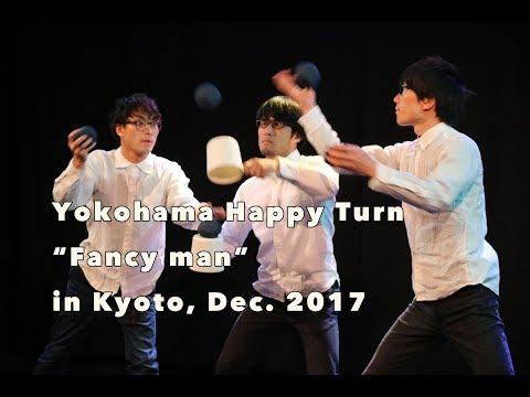 横濱ハッピーターン 秘密基地vol.7 「ファンシーマン」