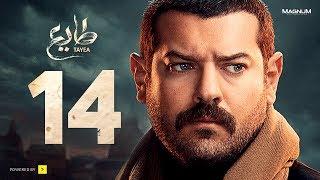 مسلسل طايع - الحلقة 14 الحلقة الرابعة عشرHD - عمرو يوسف | Taye3 - Episode 14 - Amr Youssef