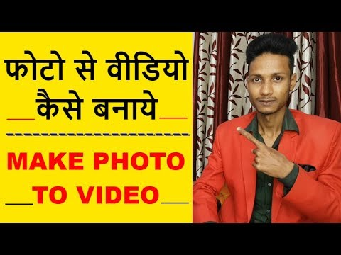 How to Make Photos/Pictures/Images to Video Movie? Add Photo in mp3 Song & Make Slideshow Video