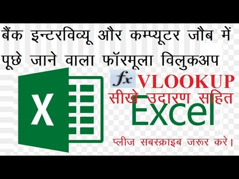 VLOOKUP FUNCTIONS IN EXCEL TUTORIAL USE IN BANK INTERVIEW AND COMPUTER JOBS
