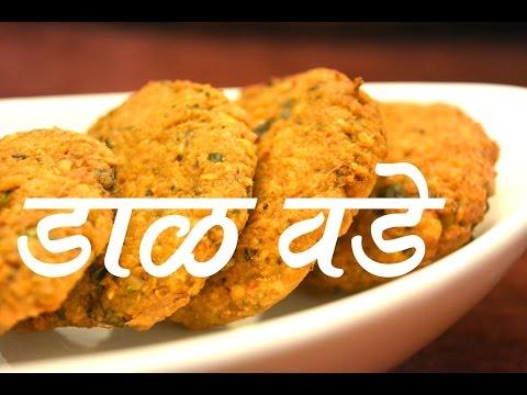 डाळ वडा | Dal Vada Recipe In Marathi