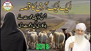 Ek Nek Aadmi Ka Qissa | Peer Zulfiqar Ahmad Naqsh Bandi  Bayan |