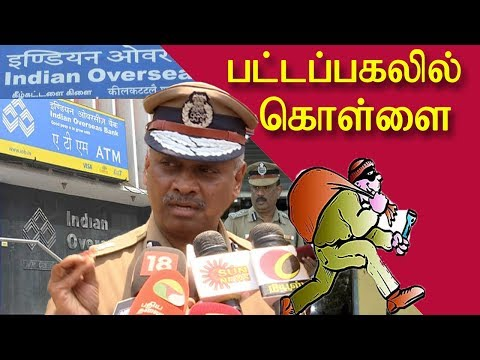 chennai Indian Overseas Bank robbed tamil live news, tamil news live,  tamil news redpix