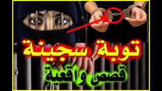 #x202b;قصص واقعية خطيرة ( توبة سجينة ) ملفات بوليسية#x202c;lrm;