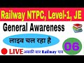Live Class महत्वपूर्ण General Awareness Part-06,  for RRB NTPC, JE, Group D (Level-1), SSC