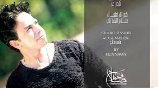 محمد صلاح - كليب تكالي على الله /Mohamed Salah - Tokaly Ala Allah Clip