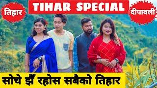 Tihar Special  तिहार बिशेष ||Nepali Comedy Short Film || Local Production || October 2021