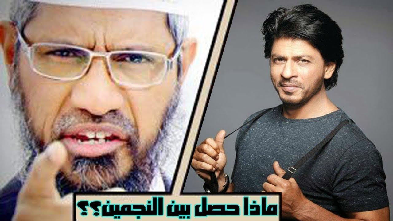 اللقاء التاريخي لنجم بوليود شاروخان و نجم الدعاة الشيخ ذاكر نايك ! Zakir Naik