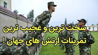 خفن ترین و سخت ترین تمرینات نظامی ارتش های جهان !   AfazTV