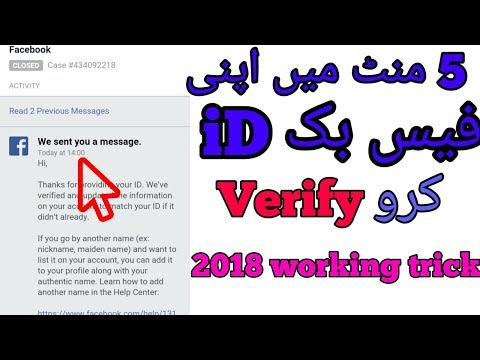 verify facebook account || new Method 2018 || how to verify letest trick