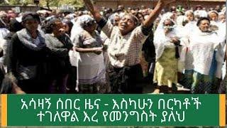 Ethiopia: አሳ-ዛኝ ሰበር ዜና - እስካሁን በርካቶች ተገ-ለዋል እረ የመንግስት ያለህ ያሳዝናል