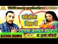 Download  Balawant chandrawanshi and pooja choudhettji ka supperhit sad song.tanika sochana hamar sona MP3,3GP,MP4