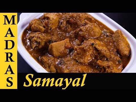 Chicken Gravy in Tamil | Spicy Chicken Gravy Recipe | Chicken Masala Recipe  in Tamil