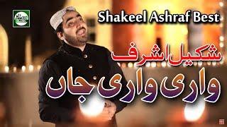 WARI WARI JAAN - SHAKEEL ASHRAF - OFFICIAL HD VIDEO - HI-TECH ISLAMIC - BEAUTIFUL NAAT