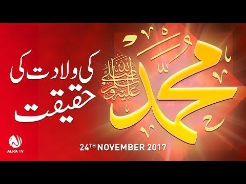 Muhammad ﷺ Ki Wiladat Ki Haqeeqat | By Younus AlGohar
