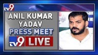 AP Irrigation Minister Anil Kumar Yadav Press Meet LIVE - TV9