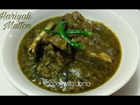 Hariyali Mutton Recipe/ Hara Gosht Recipe/ हरियाली मटन रेसीपी