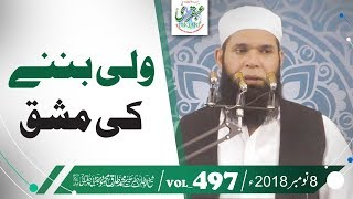 Lahoti Wazaif   Episode 9   Wazifa Sura Ad Dhuha   Surah Al