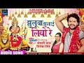 HD Khesari Lal Yadav Bhakti Song 2019 Bahe Pawan Purvaiya Dekha Avatari Maiya Song mp3
