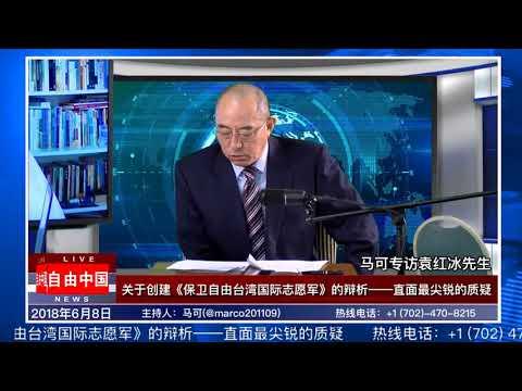 袁紅冰:為保衛自由臺灣國際誌願軍辯護(6/8)(感謝自由中國授權轉載)