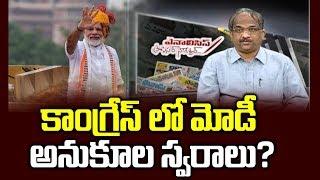 కాంగ్రేస్ లో మోడీ అనుకూల స్వరాలు? || Pro-Modi Voices In Congress?||