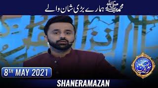 Shan-e-Laylatul Qadr – Segment: Sirat-un-Nabi S.A.W. Part 24 – 8th May 2021