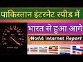 पाकिस्तान निकला भारत से आगे|Global internet speed test Rankingn 2020|Intetnet Speed Ranking