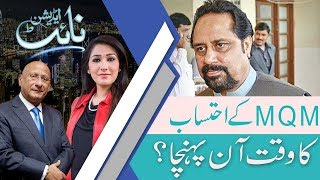 Night Edition | Will Pak-US Relation will Move in new direction in 2019? | 4 Jan 2019 | 92NewsHD