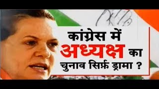 Sonia Gandhi named Interim Congress Chief after CWC Meeting