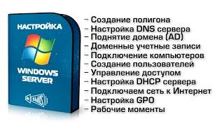 Установка и настройка Windows Server