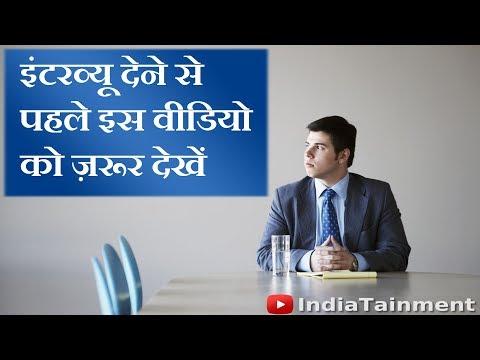 Interview Tips for Freshers in Hindi | इंटरव्यू देने से पहले इस वीडियो को ज़रूर देखें