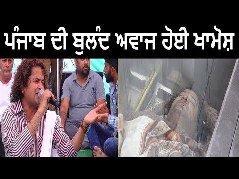 Xxx Mp4 Vicky Badshah Death ਪੰਜਾਬ ਦੀ ਬੁਲੰਦ ਅਵਾਜ ਹੋਈ ਖਾਮੋਸ਼ Punjab Live Tv 3gp Sex