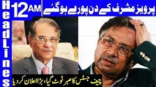 CJP asks Musharraf to record statement in NRO case   Headlines 12 AM   26 September 2018   Dunya