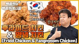 Korean Fried Chicken !! 후라이드&양념~ 양념치킨의 종주국은 대한민국 입니다! | 백종원의 백종원 레시피