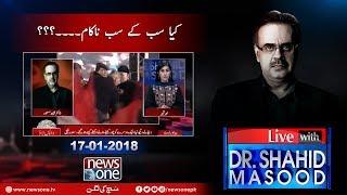 Live with Dr.Shahid Masood   17-January-2018   Tahir-ul-Qadri   Asif Zardari   PMLN  