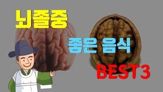 뇌졸중에 좋은 음식 BEST3 [뇌졸중편] 4편