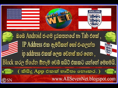 How To Change a IP Address By Using a VPN In Android ( Sinhala Tutorial )