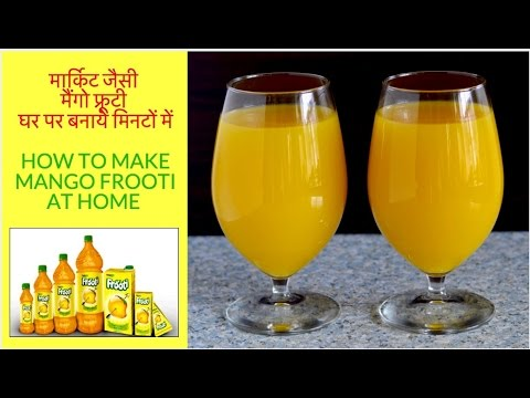 Mango Frooti recipe- मैंगो फ्रूटी घर पर बनाये-How to make Mango Frutti at home- आम का पल्पी जूस